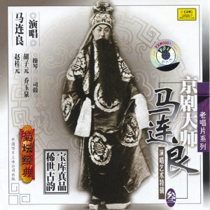 Master of Peking Opera: Ma Lianliang Vol. 3