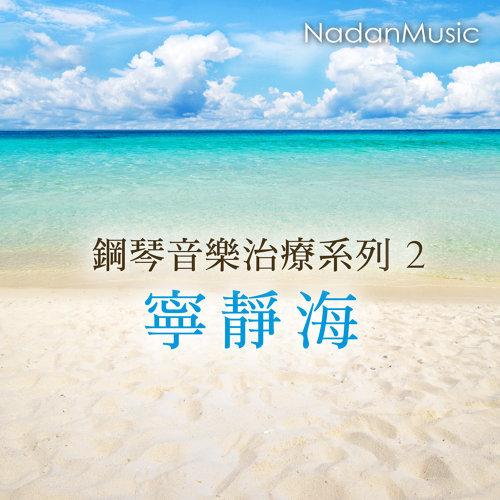 감미로운 기능성 힐링피아노 베스트 모음 Vol.2 (鋼琴音樂治療系列 2 寧靜海)