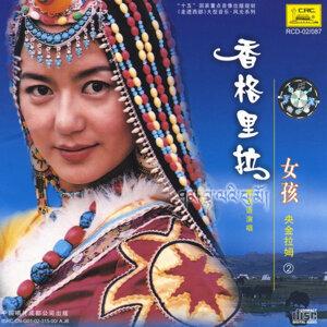Girl Of Shangri-La: Yangjinlamu