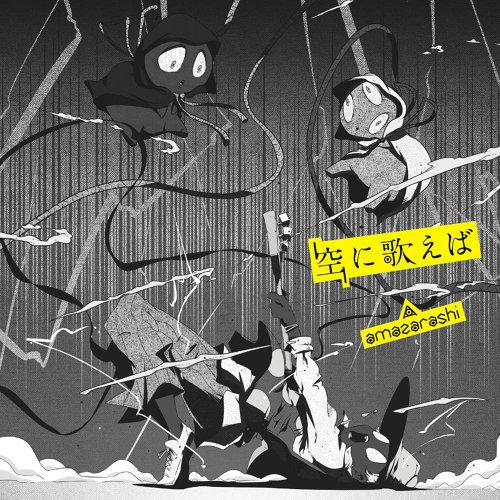 Sora Ni Utaeba - EP
