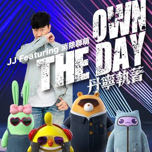 丹宁执着 (feat. 消除联萌) (Own The Day)