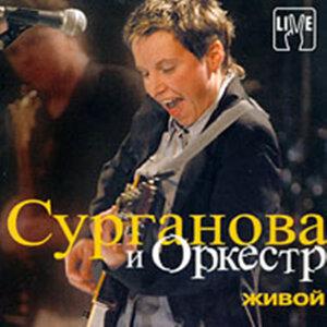 Zhivoi (Live)