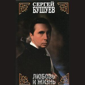Sergey Bushuev - Love and life