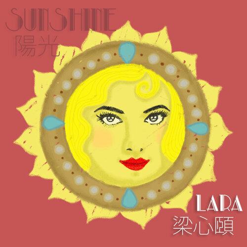 陽光 (Sunshine)