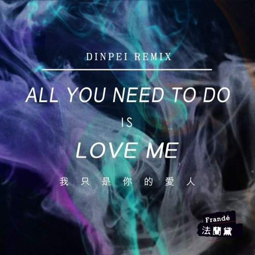 我只是你的愛人 (All You Need to Do Is Love Me) - DinPei Remix