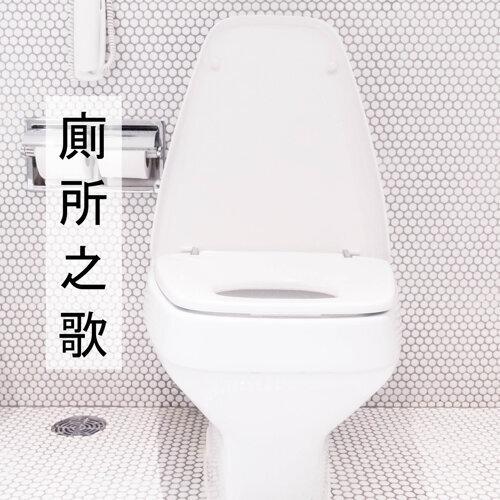 Bathroom 廁所之歌