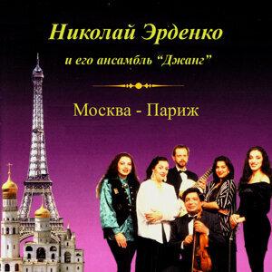 Москва - Париж