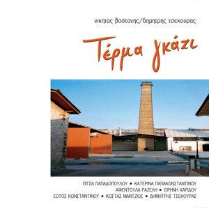 TERMA GAZI. lyrics Dimitris Tsekouras