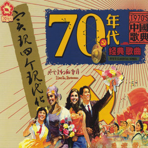 Classic Songs Of 1970s Vol. 2: The Years of Rapid Changes (Qishi Niandai Jingdian Gequ Xia: Fengyun Bianhuan De Niandai)