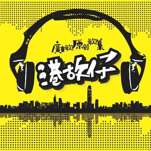 港故仔 (Hong Kong Stories)