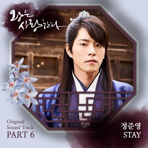 王在戀愛 電視劇原聲帶PART 6 (The King In Love OST Part 6)