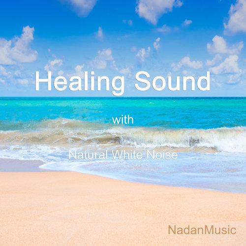 힐링사운드 기능성 자연환경음 베스트 모음 (聲音治療系列:大自然的流行樂)