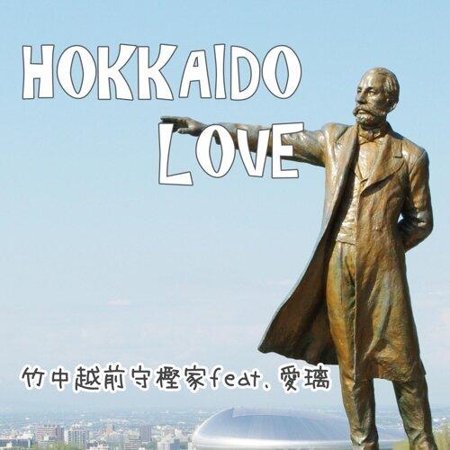 HOKKAIDO LOVE (feat. 愛璃)