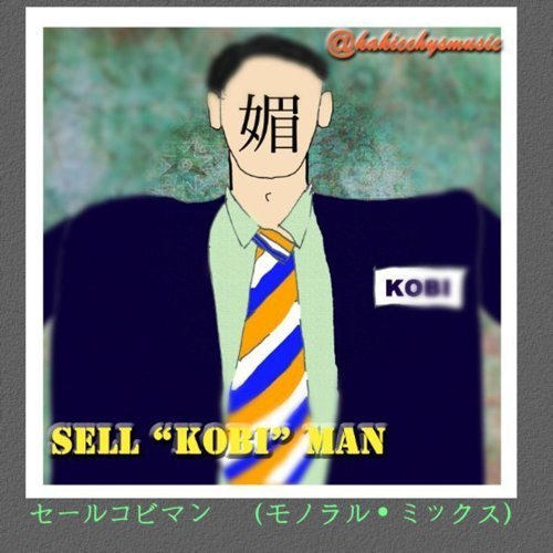 セールコビマン(モノラル・ミックス)