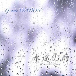 永遠の雨 (Towa No Ame)
