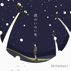 君のいない冬 (A Winter without you)