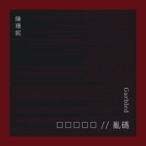☐☐☐☐☐ // 亂碼 (Garbled) Pre-release