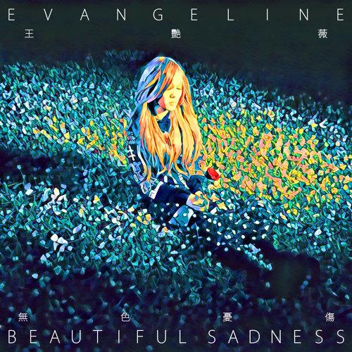無色憂傷 (Beautiful Sadness) - original
