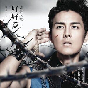 "如果不能好好愛 (Ru Guo Bu Neng Hao Hao Ai) - Theme from ""The Old Cinderella"""
