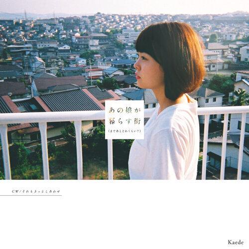 ANOKO GA KURASU MACHI(MADE ATO DOREKURAI?) (あの娘が暮らす街(まであとどれくらい?))