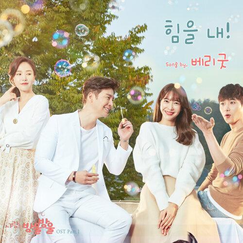 사랑은 방울방울 OST PART 1 - SBS 일일드라마