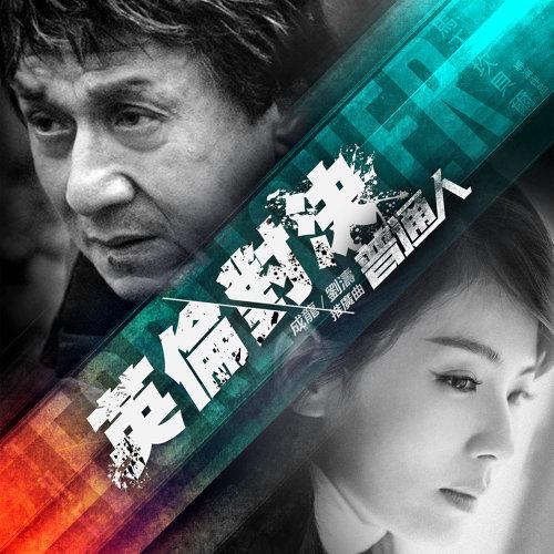 普通人 - 电影<英伦对决>推广曲