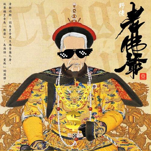 老佛爷 (Lao Fu Ye)