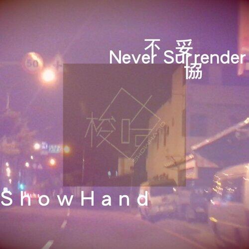 不妥协 (Never Surrender)
