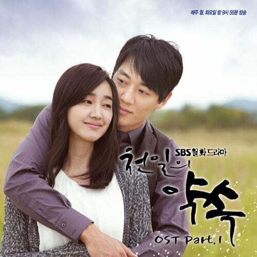 천일의 약속 OST Part.1 - SBS 월화드라마