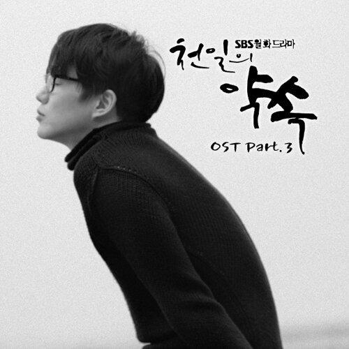 천일의 약속 OST Part.3 - SBS 월화드라마