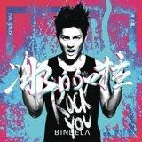 冰的啦 (Remix版) (Bing De La (Remix Ban))