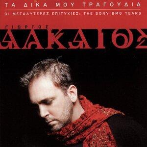 Ta Dika Mou Tragoudia (I Megaliteres Epitihies: The Sony BMG Years)