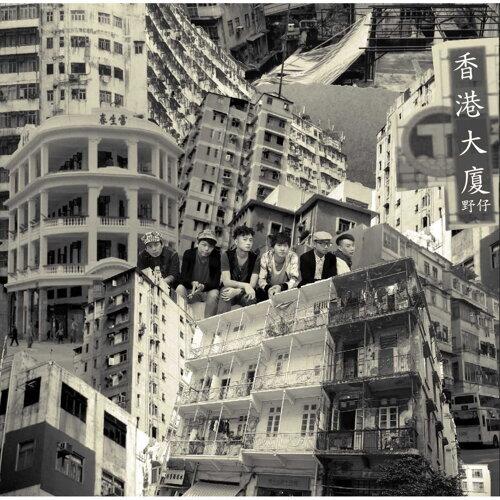 香港大廈 - Remix