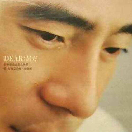 Dear:吕方