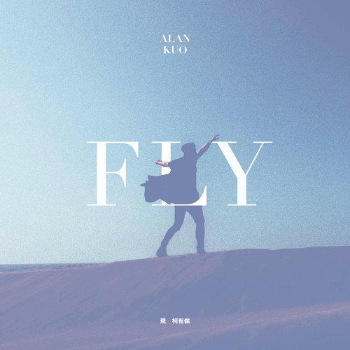 飛 (FLY)