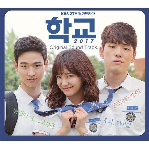 學校2017 韓劇原聲帶 (School 2017 (Original Soundtrack))