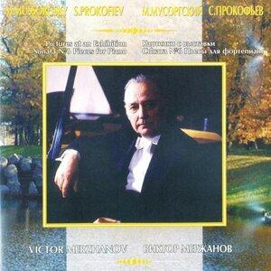 Mussorgsky & Prokofiev: Pictures at an Exhibition, Contes de la vieiile grand-mere & Sonata No 6