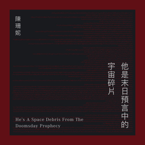 他是末日预言中的宇宙碎片 (He's a Space Deris from the Doomsday Prophecy) Pre-release