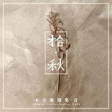 拾秋.木吉他選集(壹) : Autumn Leaves Guitar Vol.1