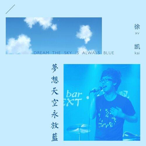 梦想天空永放蓝