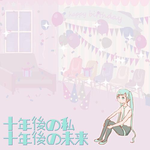 十年後の私 十年後の未来 (juu nen go no watashi, juu nen go no mirai)