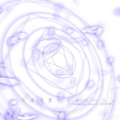 """反復迷宮のダルセーニョ (Repeated Labyrinth """"Dar Segno"""")"""