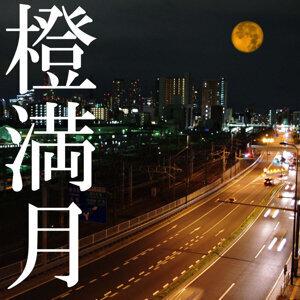 Daidai Mangetsu - Single