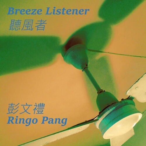 听风者 (Breeze Listener)