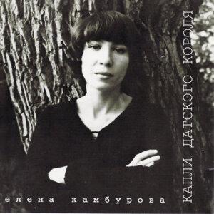 Elena Kamburova: Kapli Datskogo Korolya