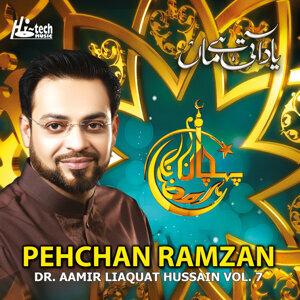 Pehchan Ramzan Vol. 7 - Islamic Naats