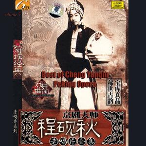 Best of Cheng Yanqiu: Peking Opera Vol. 3 (Cheng Yanqiu Lao Changpian Quan Ji San)