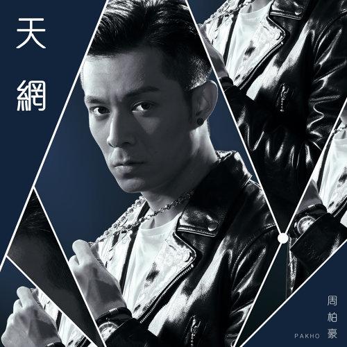 天網 - TVB劇集 <使徒行者2> 主題曲
