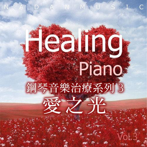 따뜻한 멜로디 아름다운 선율의 기능성 힐링피아노 베스트 모음 Vol.3 (鋼琴音樂治療系列 3 愛之光)