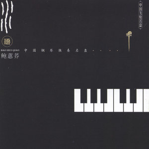Chinese Solo Piano Collection By Bao Huiqiao